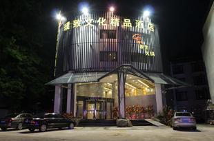 台灣璞致文化精品酒店(黃山景區換乘店)Pure Land Hotel (Huangshan Scenic Area Transfer Center)