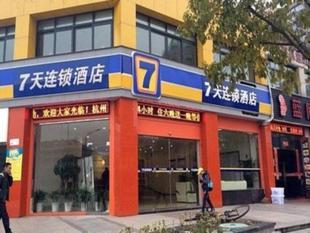 7天杭州下沙店7 Days Inn Hangzhou Xia Sha