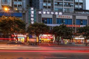 重慶水漾年華酒店Shuiyang Nianhua Hotel