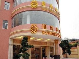 和諧商務酒店Harmony Business Hotel