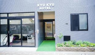 休休飯店Kyukyu Hotel