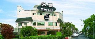 米堤汽車旅館(高雄楠梓館)Midi Motel Nan Tse Branch