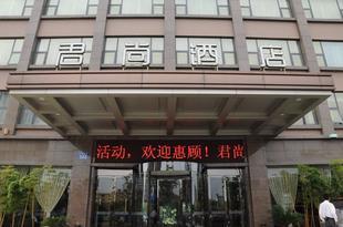 杭州君尚酒店Junshang Hotel