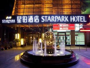 深圳星鉑酒店Star Park Hotel