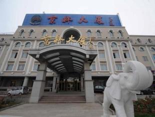 北京京林大廈Beijing Airport Jinglin Hotel