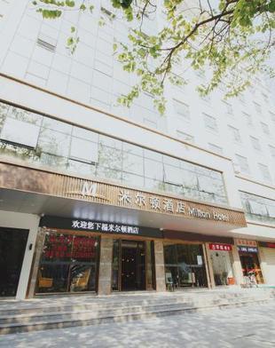 深圳米爾頓酒店