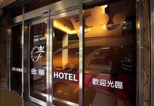 金華商旅jinhwa hotel