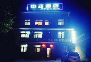 西安中亞酒店