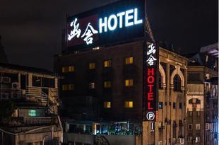 台北函舍商務旅店Han She Business Hotel