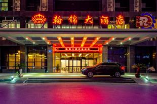 無錫翰錦大酒店Hanjin Hotel