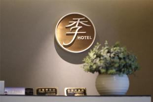 全季酒店昆明翠湖店