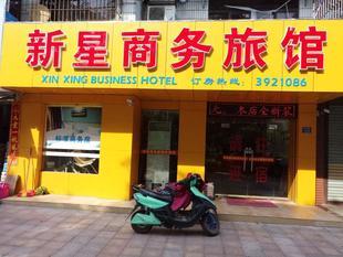 珠海新星商務旅館