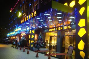 名典商旅酒店(深圳寶安店)Mingtien Inn