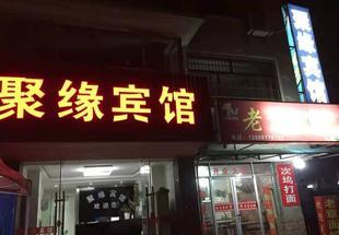 杭州聚緣賓館