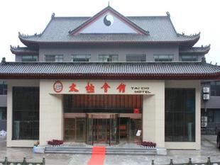 武當山太極會館Taichi Hotel