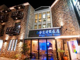 屏東墾丁大街海逸渡假旅店民宿Haiye Guest House Hostel