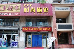 牡丹江777時尚旅館牡丹江777时尚旅馆