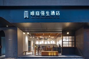 唯庭強生酒店(上海南京路步行街店) Waiting hotel