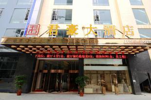 南寧君豪大酒店Jun H Hotel