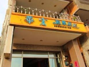 華宏海景旅店