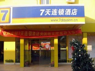 7天連鎖酒店華陰華山景區店7 Days Inn Huayin Huashanjingqu Branch