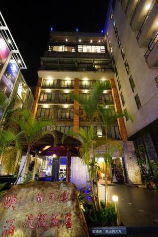 映涵渡假飯店