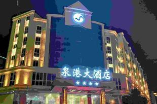 泉州泉港大酒店Quangang Hotel
