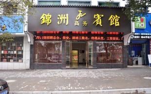 婺源錦洲商務賓館Jinzhou Business Hotel