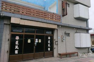 台東綠島梅蓮民宿Mei-Lien Hostel