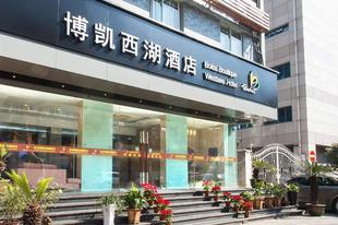 杭州博凱西湖酒店