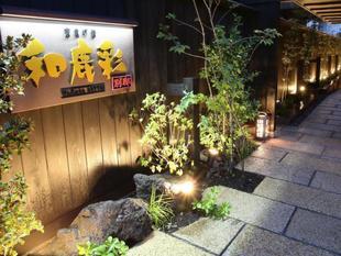 奈良町家 和鹿彩 別邸Naramachiya Wakasa Bettei