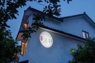 杭州涵軒酒店Hanxuan Hotel