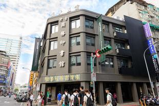 悅樂青年商旅InPage Hotel & Hostel