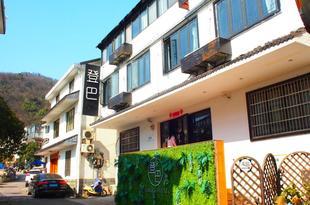登巴國際連鎖客棧杭州西湖店Dengba Hostel (Hangzhou West Lake)
