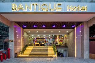 精品飯店Bantique Hotel