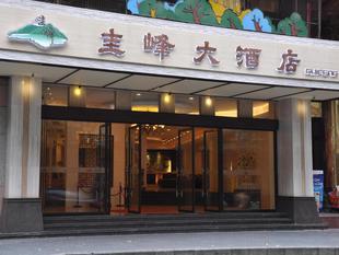 新會圭峰大酒店