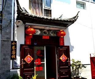 大理市小巷客棧Xiaoxiang Inn