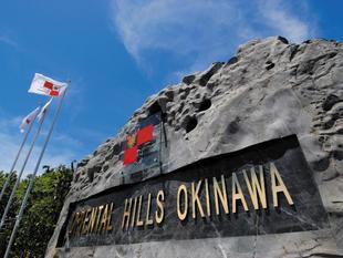 沖繩Oriental Hills度假村Oriental Hills Okinawa Resort
