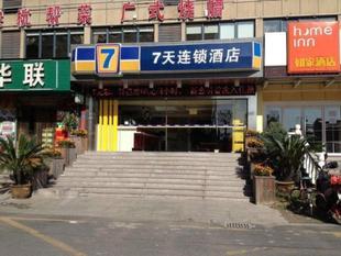 7天連鎖酒店杭州下沙高沙路地鐵站店