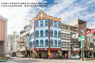 台南番子樓 l 藝術設計 l 荷蘭 l 市區 l