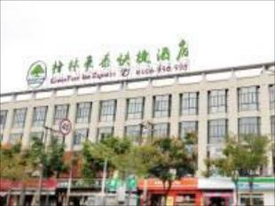 格林豪泰上海市金山區萬達廣場龍皓路快捷酒店GreenTree Inn Shanghai Jinshan District Wanda Plaza Longhao Road Express Hotel