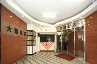 大陽大飯店 Sun Hotel
