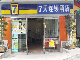 7天連鎖酒店深圳北站店