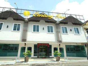 世紀旅館Century Inn Hotel