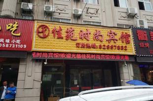 杭州佳苑時尚賓館