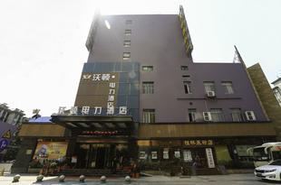岳陽沃頓電力酒店Wharton Power Hotel