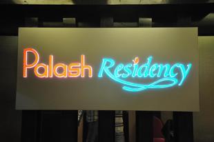 蘭契帕拉什公寓飯店 Hotel Palash Residency Ranchi