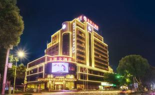 泉州豐澤大酒店Fengze Hotel