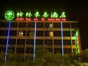 格林豪泰華陰市華山風景名勝區西嶽店GreenTree Inn Huayin Huashan Scenic Area Xiyue Branch