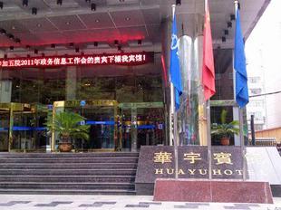 蘭州華宇賓館Huayu Hotel